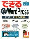 【中古】できる100ワザWordPress / ホシナカズキ