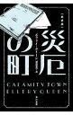 【中古】災厄の町 【新訳版】 / エラリイ・クイーン