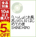 【中古】「いっしょにお風呂」VOL.02 はじめての彼 SHINICHIRO / 小野友樹