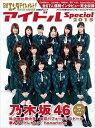 【中古】日経エンタテインメント!アイドルSpecial 2015/