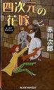 【中古】四次元の花嫁 / 赤川次郎