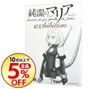 【中古】純潔のマリア exhibition / 石川雅之...