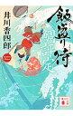 【中古】飯盛り侍 鯛評定 / 井川香四郎