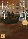 【中古】朝鮮戦争 上/ 芝豪