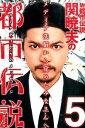 【中古】Mr.都市伝説関暁夫の都市伝説 5/ 関暁夫