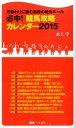 【中古】必中!競馬攻略カレンダー 2015/ 水上学