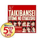 CD - 【中古】【CD+DVD】大器晩成/乙女の逆襲(初回生産限定盤C) / アンジュルム