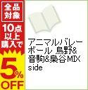 【中古】アニマルバレーボール 烏野&音駒&梟谷MIX side / アンソロジー
