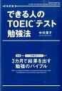 【中古】できる人のTOEICテスト勉強法 / 中村澄子