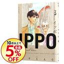 【中古】IPPO 3/ えすとえむ
