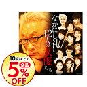 【中古】なかにし礼と12人の女優たち / オムニバス