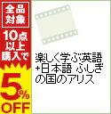 【中古】【CD−ROM付】楽しく学ぶ英語+日本語 ふしぎの国のアリス / アニメ