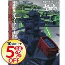宇宙戦艦ヤマト2199 星巡る方舟 ブックレット・スリーブケース付 / 出渕裕