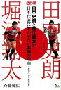 【中古】田中史朗と堀江翔太が日本代表に欠かせない本当の理由 ...