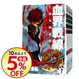 【中古】<strong>血界戦線</strong> <全10巻セット> / 内藤泰弘(コミックセット)