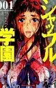【中古】シャッフル学園 1/ ホリユウスケ