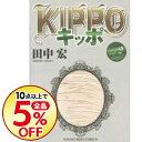 【中古】KIPPO 2/ 田中宏