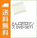 【中古】とん?だロマンス DVD−SET1 / コ・ハンチェン【監督】
