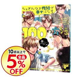 【中古】シェアハウス性活で幸せになる100の方法 / 瀧ハジメ ボーイズラブコミック