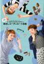 【中古】e‐zakkamania storesの究極着回しコーディネート図鑑 / イーザッカマニアストアーズ