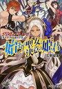 【中古】始まりの聖女と決意の姫君 / 矢野俊策