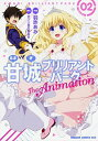 【中古】甘城ブリリアントパーク The Animation 2/ 羽咋あみ
