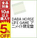 【中古】DABA HORSE LIFE GAME アニメイト限定盤 / DABA【出演】