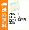 【中古】ARASHI BLAST in Hawaii / 嵐【出演】