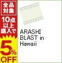 【中古】【全品5倍!9/20限定】【Blu−ray】ARASHI BLAST in Hawaii / 嵐【出演】