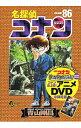 【中古】【限定版 DVD付】名探偵コナン 86/ 青山剛昌