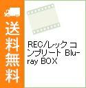 【中古】【Blu−ray】REC/レック コンプリート Blu−ray BOX / ジャウマ・バラゲロ【監督】