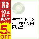 【中古】【全品5倍!6/5限定】【CD+DVD】青空の下,キミのとなり 初回限定盤 / 嵐
