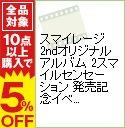 【中古】スマイレージ2ndオリジナルアルバム 2スマイ