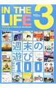 【中古】IN THE LIFE 3 / ネコ・パブリッシング