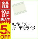 【中古】8.6秒バズーカー単独ライブ / 8.6秒バズーカー...