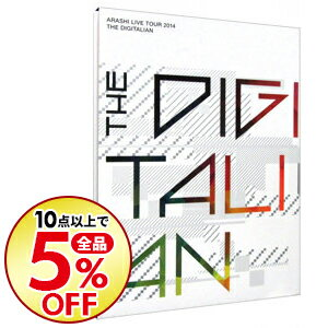 【中古】【Blu−ray】ARASHI LIVE TOUR 2014 THE DIGITALIAN 初回限定版 / 嵐【出演】