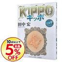 【中古】KIPPO 3/ 田中宏