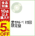 【中古】【CD+DVD】愛を叫べ 初回限定盤 / 嵐