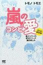 【中古】嵐のコンビ愛まとめBOOK / トモノトモエ