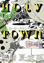 【中古】【全品10倍!3/5限定】ホーリータウン / 宮崎夏次系