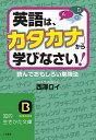 【中古】英語は、「カタカナ」から学びなさい! / 西沢ロイ