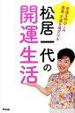 【中古】松居一代の開運生活 / 松居一代