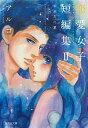 まぶたに星 アルコ恋愛女子短編集 2/ アルコ