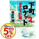 【中古】下町ロケット(2) −ガウディ計画− / 池井戸潤【...