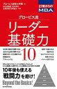 【中古】グロービス流リーダー基礎力10 / グロービス経営大学院大学