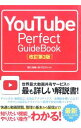 【中古】【全品5倍!7/25限定】YouTube Perfect GuideBook / 田口和裕