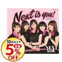 【中古】Next is you!|カラダだけが大人になった