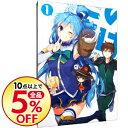 【中古】【Blu−ray】この素晴らしい世界に祝福を! 第1巻 CD−ROM・三方背BOX・ブックレット付 / 金崎貴臣【監督】