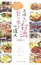 【中古】美味しい台湾食べ歩きの達人 / 光瀬憲子