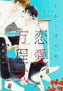 【中古】わからずやの恋愛方程式 / 佐倉リコ ボーイズラブコミック